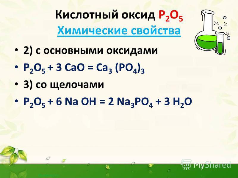 Кислотный оксид Р 2 О 5 Химические свойства 1) с водой Р 2 О 5 + 3 Н 2 О = 2Н 3 РО 4 (ортофосфорная кислота) Р 2 О 5 + Н 2 О = 2НРО 3 (метафосфорная кислота) Р 2 О 5 + 2 Н 2 О = Н 4 Р 2 О 7 (пирофосфорная кислота)