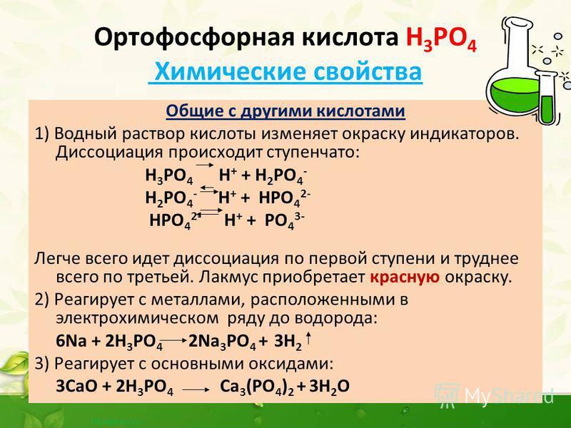 Ортофосфорная кислота Н 3 РО 4 Является трехосновной кислотой и образует три ряда солей: 1) средние соли, или фосфаты - Са 3 (РО 4 ) 3 - нерастворимы в воде, кроме фосфатов щелочных металлов 2) Кислые – дигидрофосфаты - Са(Н 2 РО 4 ) 2 - большинство