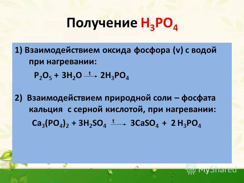 Качественная реакция на фосфат-ион РО 4 3- H 3 PO 4 + 3AgNO 3 Ag 3 PO 4 + 3HNO 3 РО 4 3- + 3 Ag + = Ag 3 РО 4 (желтый фосфат серебра) Полученный осадок растворяется в сильных кислотах. По этому признаку его можно отличить от других нерастворимых соле