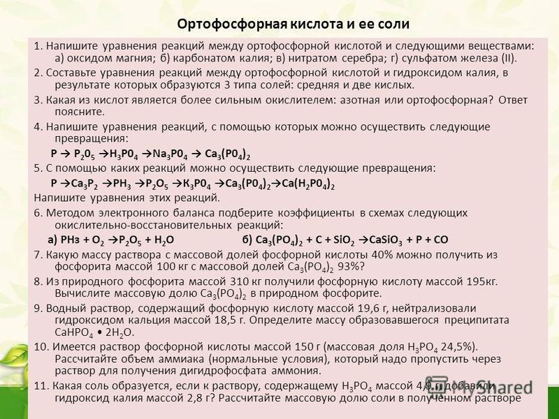 Тест 5. Причина свечения белого фосфора…. а)изменение агрегатного состояния вещества б) химическое явление в) физическое явление б) химическое явление 6. Как называются соединения фосфора с металлами а) сульфаты б)фосфаты в) фосфиды в) фосфиды 7. Как