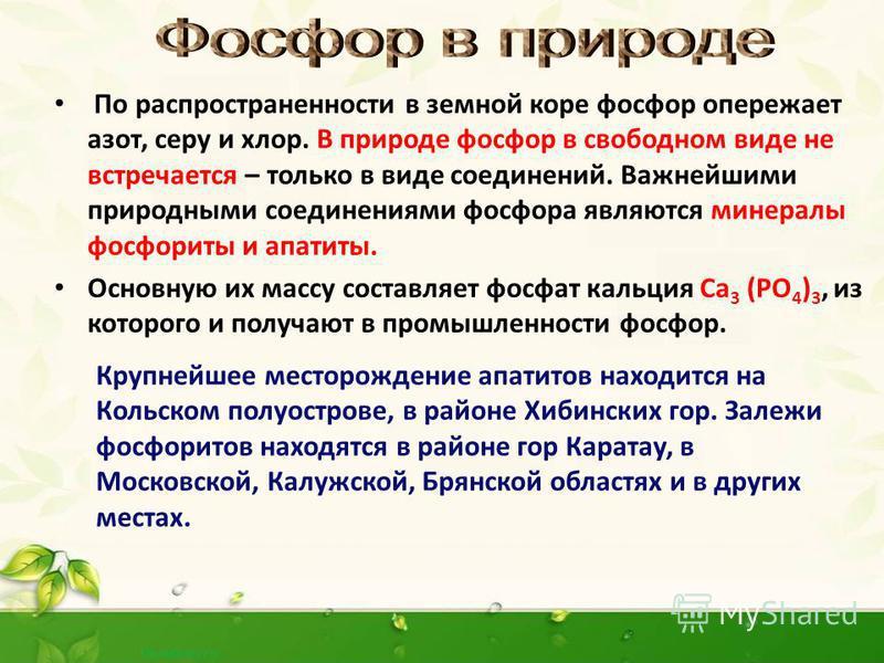 Р Р ОРГАНИЗМЫ МИНЕРАЛЫ ФОСФОЛИПИДЫ, ФЕРМЕНТЫ, ФОСФАТ КАЛЬЦИЯ ЭФИРЫ ОРТОФОСФОРНОЙ КИСЛОТЫ ФОСФОЛИПИДЫ, ФЕРМЕНТЫ, ФОСФАТ КАЛЬЦИЯ ЭФИРЫ ОРТОФОСФОРНОЙ КИСЛОТЫ В ЗУБАХ И КОСТЯХ ФОСФОРИТ БИРЮЗА АПАТИТ ФОСФОРИТ БИРЮЗА АПАТИТ