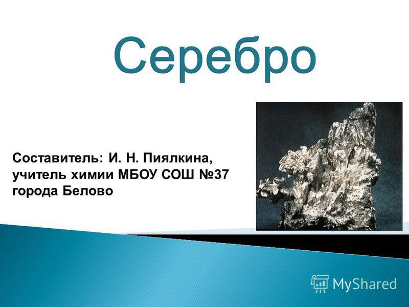 ПППППппрпр Составитель: И. Н. Пиялкина, учитель химии МБОУ СОШ 37 города Белово
