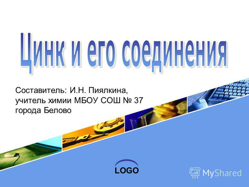 LOGO Составитель: И.Н. Пиялкина, учитель химии МБОУ СОШ 37 города Белово