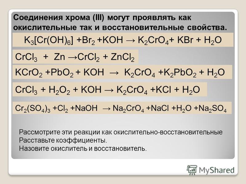 Соединения хрома (III) могут проявлять как окислительные так и восстановительные свойства. Рассмотрите эти реакции как окислительно-восстановительные Расставьте коэффициенты. Назовите окислитель и восстановитель. K 3 [Cr(OH) 6 ] +Br 2 +KOH K 2 CrO 4