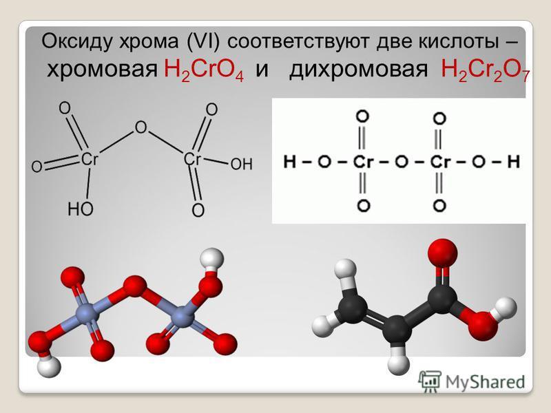 Оксиду хрома (VI) соответствуют две кислоты – хромовая Н 2 CrO 4 и дихромовая Н 2 Cr 2 O 7