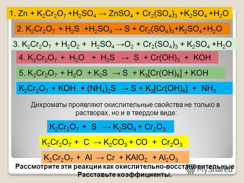 1. Zn + K 2 Cr 2 O 7 +H 2 SO 4 ZnSO 4 + Cr 2 (SO 4 ) 3 +K 2 SO 4 +H 2 O 2. K 2 Cr 2 O 7 + H 2 S +H 2 SO 4 S + Cr 2 (SO 4 ) 3 +K 2 SO 4 +H 2 O 3. K 2 Cr 2 O 7 + H 2 O 2 + H 2 SO 4 O 2 + Cr 2 (SO 4 ) 3 + K 2 SO 4 +H 2 O 4. K 2 Cr 2 O 7 + H 2 O + H 2 S