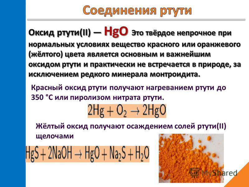 Красный оксид ртуты получают нагреванием ртуты до 350 °C или пиролизом нитрата ртуты. Жёлтый оксид получают осаждением солей ртуты(II) щелочами