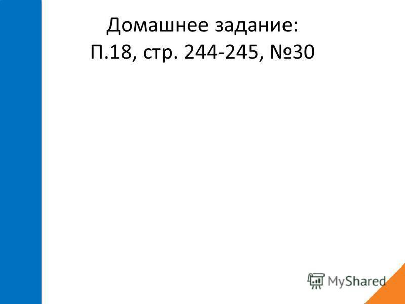 Домашнее задание: П.18, стр. 244-245, 30