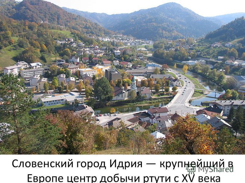Словенский город Идрия крупнейший в Европе центр добычи ртуты с XV века