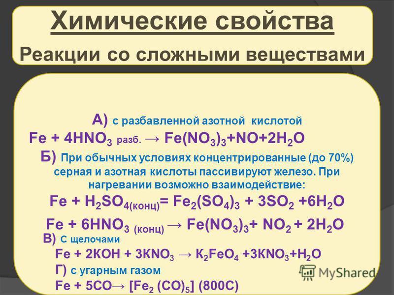 Химические свойства Реакции со сложными веществами С кислотами: А) с соляной кислотой 2HCL + Fe = FeCL 2 + H 2 Б) с серной кислотой H 2 SO 4 + Fe = FeSO 4 + H 2 С солями: Fe + CuSO 4 = Cu + FeSO 4 С водой(при высокой температуре): 3Fe + 4H 2 O=Fe 3 O
