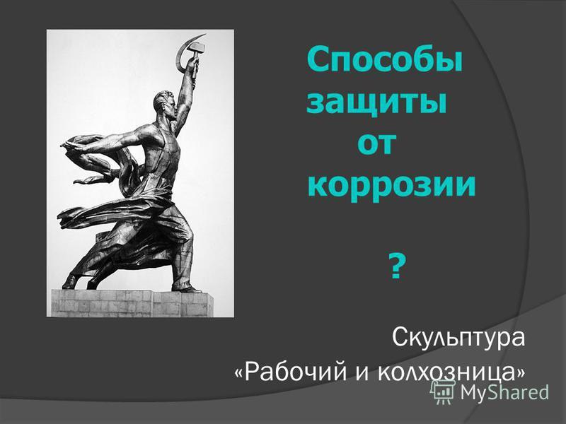 В царстве рыжего дьявола Ржа ест железо Русская пословица