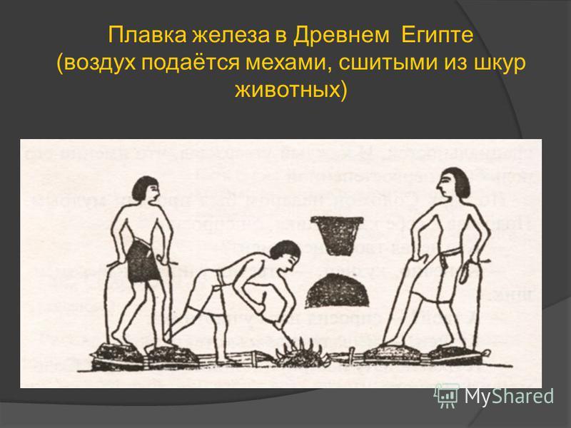 Люди впервые овладели железом в 4-3 тысячелетиях до н. э., подбирая упавшие с неба камни железные метеориты, и превращая их в украшения, орудия труда и охоты. Их и сейчас находят у жителей Северной и Южной Америки, Гренландии и Ближнего Востока, а та