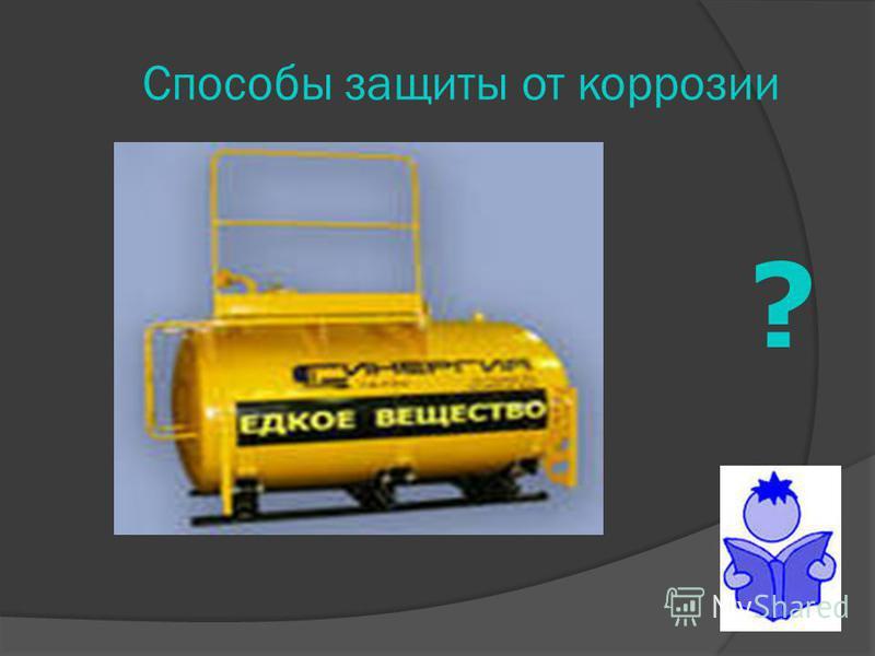 Способы защиты от коррозии ? защита подземного трубопровода