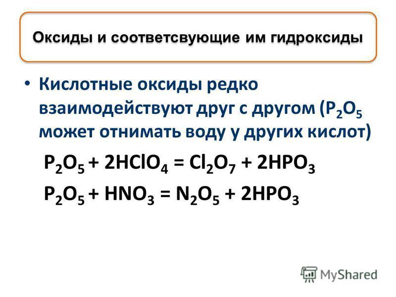 Оксиды и кислоты, где неметалл имеет промежуточную с.о., могут проявлять и окислительные и восстановительные свойства а) 2S +4 O 2 + O 2 = 2S +6 O 3 S +4 восстановитель б) 2S +4 O 2 + 2H 2 S = 3S 0 + 2H 2 O S +4 окислитель а) Н 2 S +4 O 3 + Cl 2 +H 2