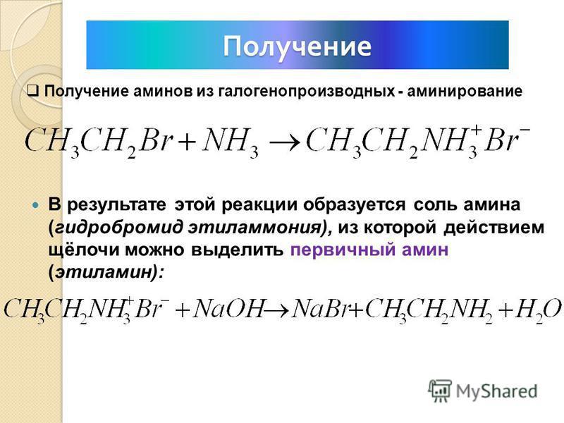 Физические свойства анилина Анилин Анилин – маслянистая жидкость, ограниченно растворимая в воде, кипящая при температуре 184˚С