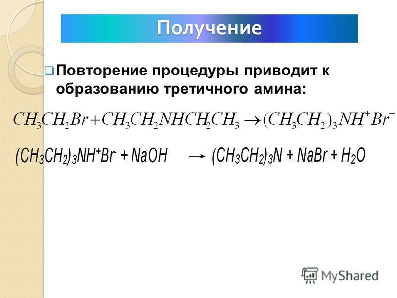 При взаимодействии полученного первичного амина и галогенопроизводного и последующей обработке щелочью получают вторичный амин ( диэтиламин ): Получение