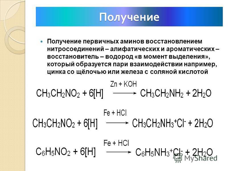 Третичный амин может ещё раз вступить в реакцию с бромэтаном. При этом образуется четвертичная аммонийная соль, образованная бромид-ионом и катионом тетраэтиламмонья: Получение