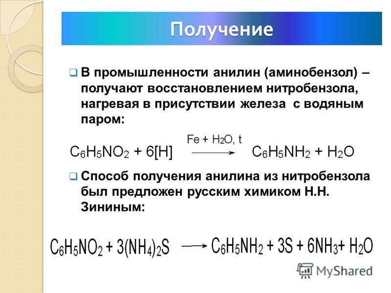 Получение Получение первичных аминов восстановлением нитросоединений – алифатических и ароматических – восстановитель – водород «в момент выделения», который образуется пари взаимодействии например, цинка со щёлочью или железа с соляной кислотой