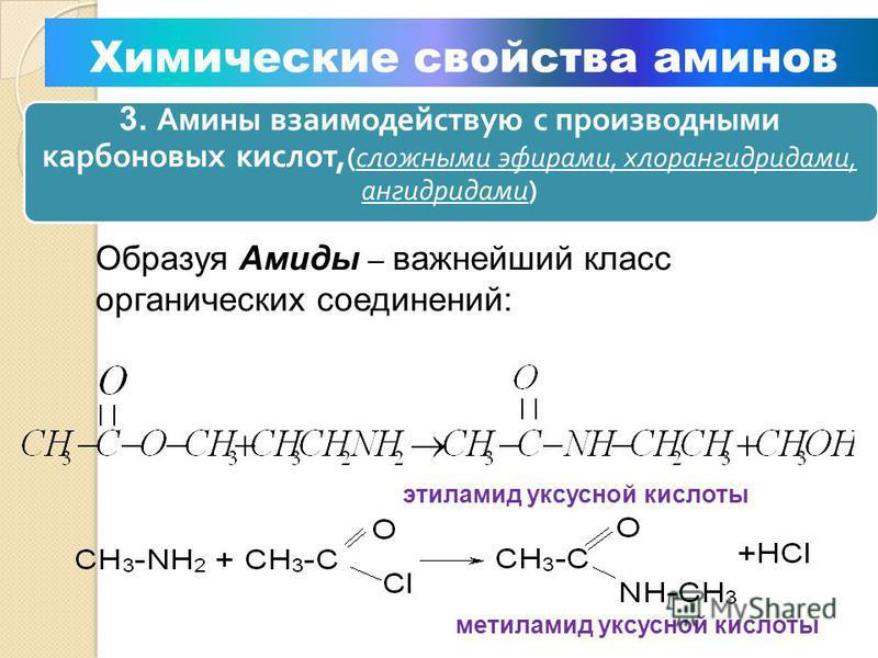 Выступая в роли нуклеофилов (так получают вторичные и третичные амины): Химические свойства аминов 2. Амины вступают в реакцию нуклеофильного замещения