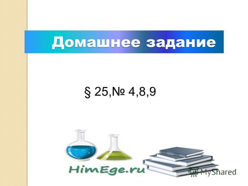 Применение аминов Амины широко применяются для получения лекарств, полимерных материалов.