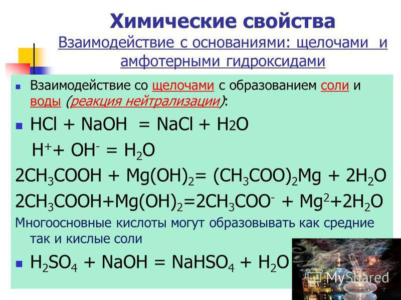 Химические свойства Взаимодействие с основаниями: щелочами и амфотерными гидроксидами Взаимодействие со щелочами с образованием соли и воды (реакция нейтрализации):щелочами соли воды реакция нейтрализации HCl + NaOH = NaCl + H 2 O H + + OH - = H 2 O