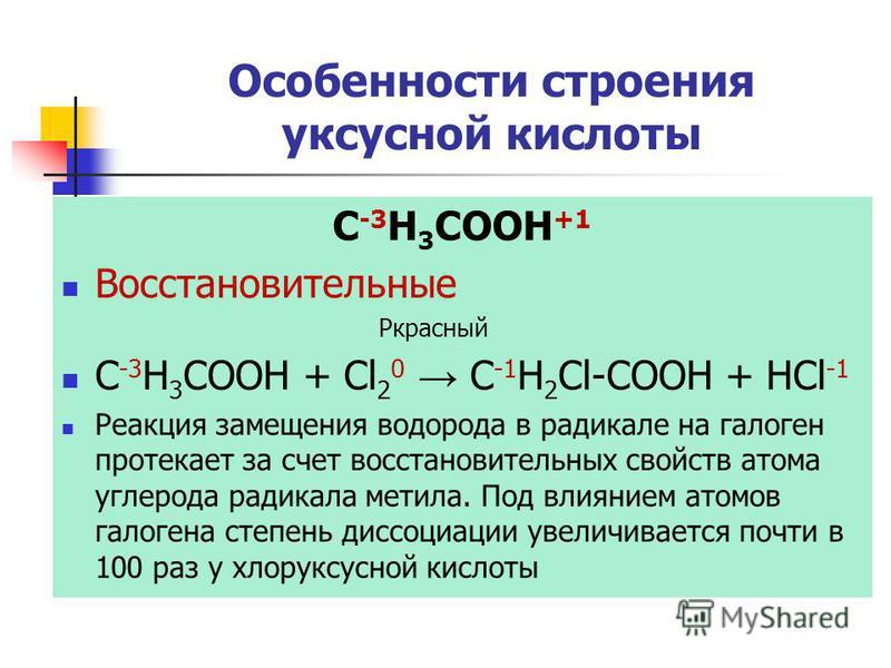 Особенности строения уксусной кислоты C -3 H 3 COOH +1 Восстановительные Pкрасный C -3 H 3 COOH + Cl 2 0 С -1 Н 2 Cl-COOH + HCl -1 Реакция замещения водорода в радикале на галоген протекает за счет восстановительных свойств атома углерода радикала ме