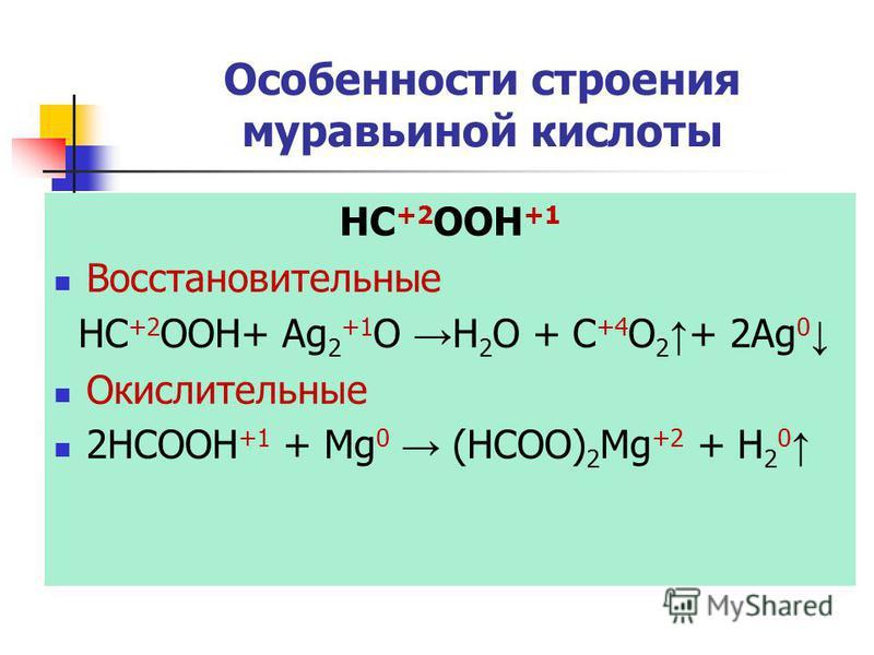 Особенности строения муравьиной кислоты HC +2 OOH +1 Восстановительные HC +2 OOH+ Ag 2 +1 O H 2 O + C +4 O 2 + 2Ag 0 Окислительные 2HCOOH +1 + Mg 0 (НCOO) 2 Mg +2 + H 2 0