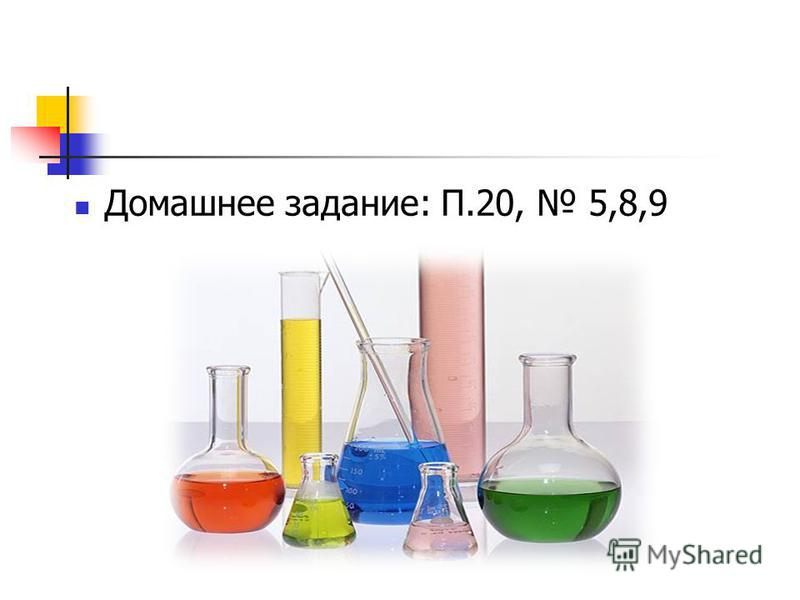 Домашнее задание: П.20, 5,8,9