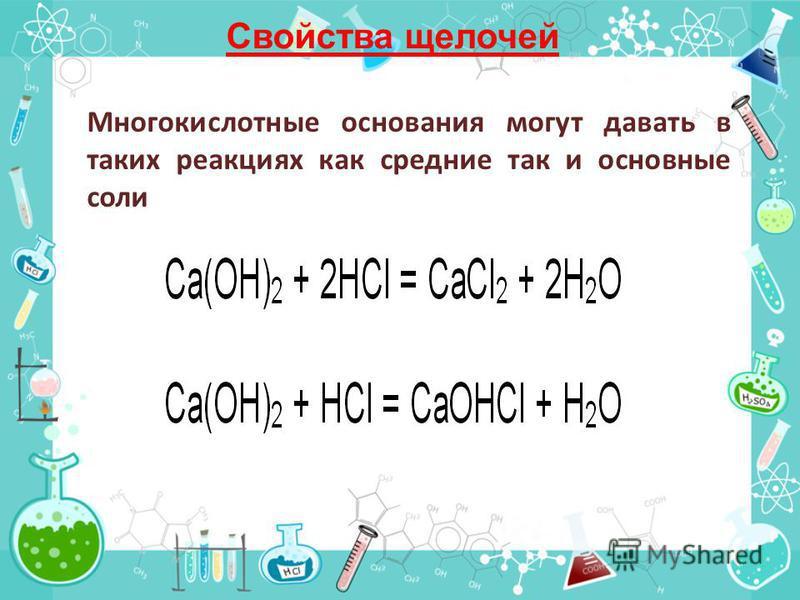 Свойства щелочей Многокислотные основания могут давать в таких реакциях как средние так и основные соли
