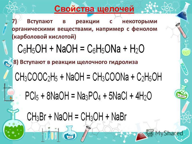 7) Вступают в реакции с некоторыми органическими веществами, например с фенолом (карболовой кислотой) 8) Вступают в реакции щелочного гидролиза