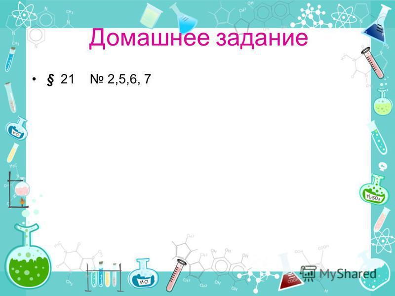 Домашнее задание § 21 2,5,6, 7