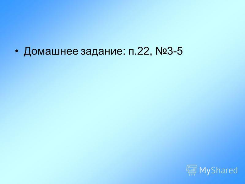Домашнее задание: п.22, 3-5