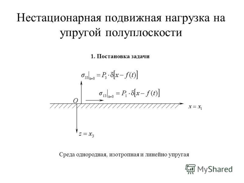 Нестационарная подвижная нагрузка на упругой полуплоскости Среда однородная, изотропная и линейно упругая 1. Постановка задачи
