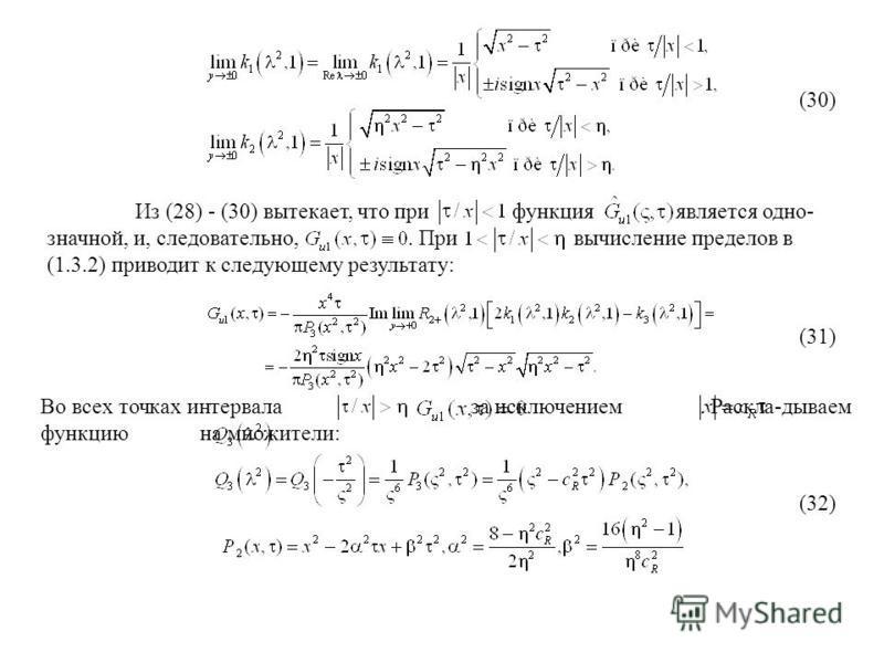 Из (28) - (30) вытекает, что при функция является одно- значной, и, следовательно,. При вычисление пределов в (1.3.2) приводит к следующему результату: Во всех точках интервала за исключением. Раскла-дываем функцию на множители:. (30) (31) (32)