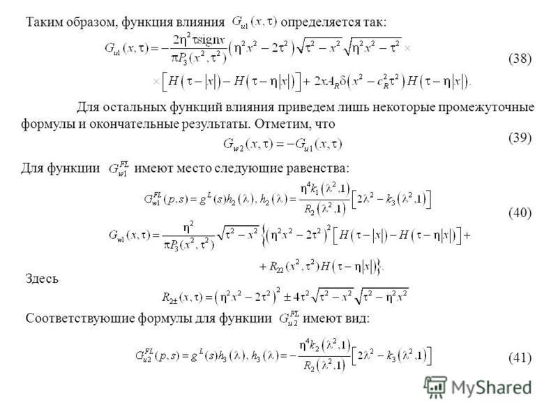 Таким образом, функция влияния определяется так: Для остальных функций влияния приведем лишь некоторые промежуточные формулы и окончательные результаты. Отметим, что Для функции имеют место следующие равенства: Здесь Соответствующие формулы для функц