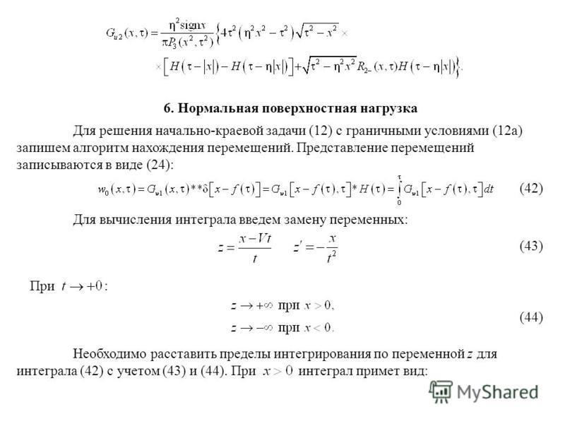 6. Нормальная поверхностная нагрузка Для решения начально-краевой задачи (12) с граничными условиями (12 а) запишем алгоритм нахождения перемещений. Представление перемещений записываются в виде (24): Для вычисления интеграла введем замену переменных