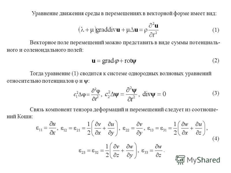 Векторное поле перемещений можно представить в виде суммы потенциального и соленоидального полей: Уравнение движения среды в перемещениях в векторной форме имеет вид: Тогда уравнение (1) сводится к системе однородных волновых уравнений относительно п