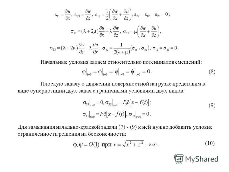 Начальные условия задаем относительно потенциалов смещений: Плоскую задачу о движении поверхностной нагрузке представим в виде суперпозиции двух задач с граничными условиями двух видов: Для замыкания начально-краевой задачи (7) - (9) к ней нужно доба