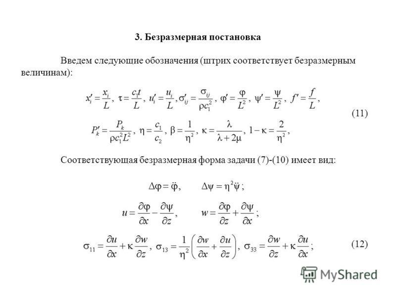 3. Безразмерная постановка Введем следующие обозначения (штрих соответствует безразмерным величинам): Соответствующая безразмерная форма задачи (7)-(10) имеет вид: (12) (11)