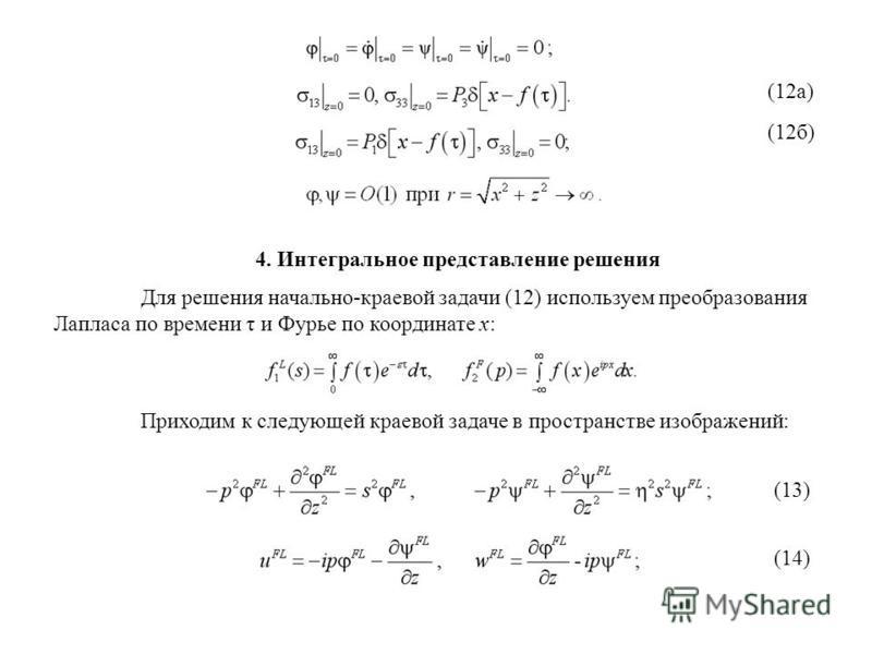Для решения начально-краевой задачи (12) используем преобразования Лапласа по времени τ и Фурье по координате x: Приходим к следующей краевой задаче в пространстве изображений: 4. Интегральное представление решения (13) (14) (12 а) (12 б)