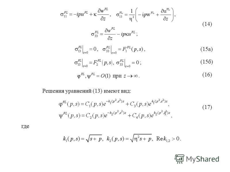 Решения уравнений (13) имеют вид: (14) (15 б) (16) (17) (15 а)