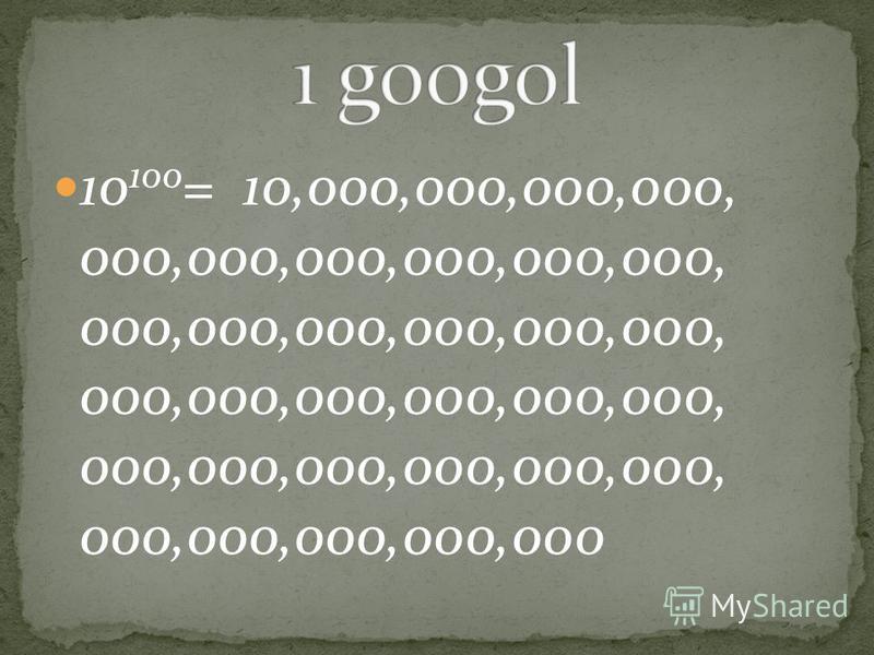 10 100 = 10,000,000,000,000, 000,000,000,000,000,000, 000,000,000,000,000,000, 000,000,000,000,000,000, 000,000,000,000,000,000, 000,000,000,000,000