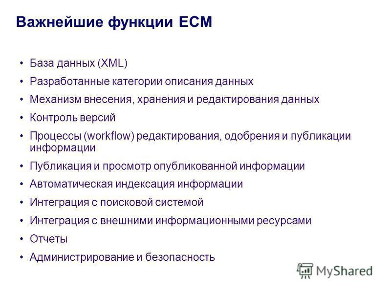 База данных (XML) Разработанные категории описания данных Механизм внесения, хранения и редактирования данных Контроль версий Процессы (workflow) редактирования, одобрения и публикации информации Публикация и просмотр опубликованной информации Автома