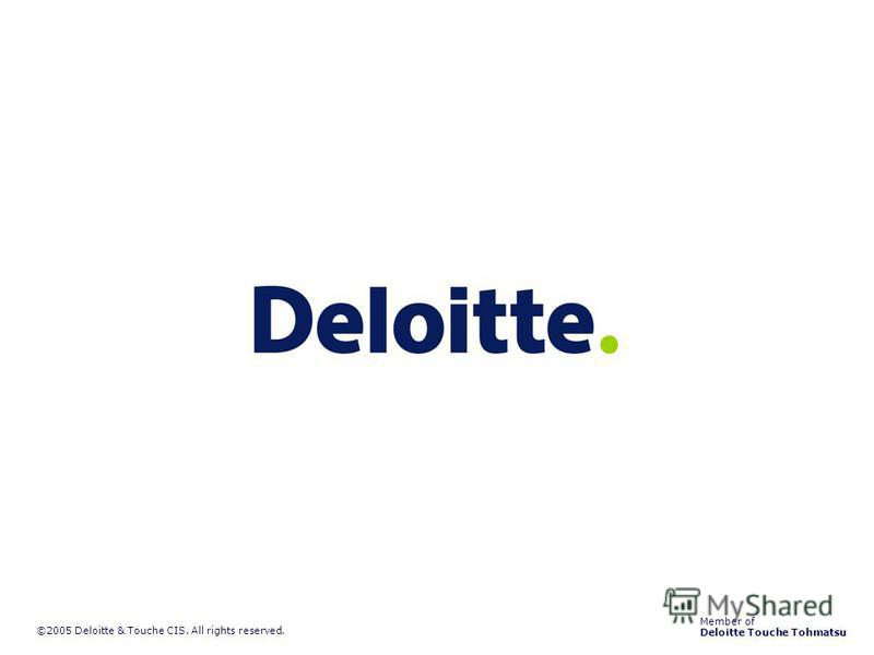 ©2005 Deloitte & Touche CIS. All rights reserved. Member of Deloitte Touche Tohmatsu