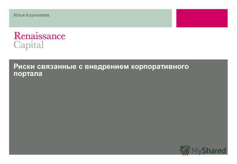 Риски связанные с внедрением корпоративного портала Илья Корнипаев