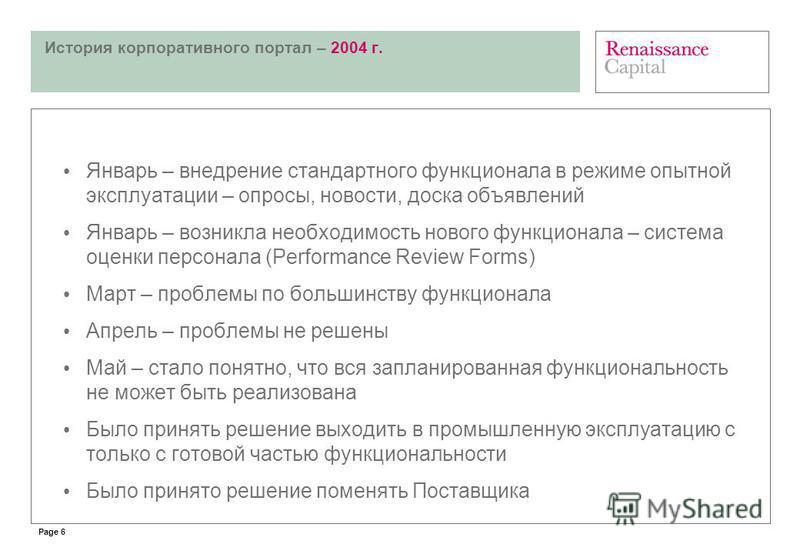 Page 6 История корпоративного портал – 2004 г. Январь – внедрение стандартного функционала в режиме опытной эксплуатации – опросы, новости, доска объявлений Январь – возникла необходимость нового функционала – система оценки персонала (Performance Re