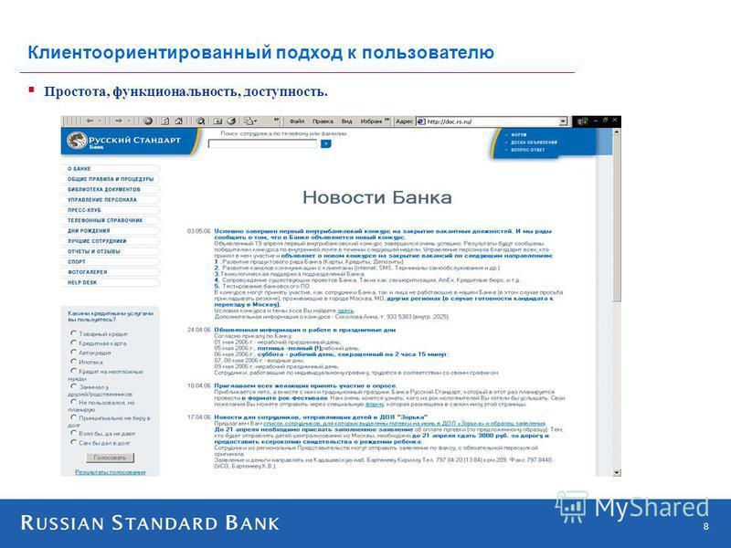 8 Клиентоориентированный подход к пользователю Простота, функциональность, доступность.