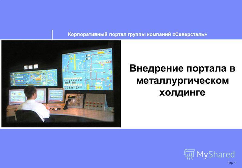 Корпоративный портал группы компаний «Северсталь» Стр 1 Внедрение портала в металлургическом холдинге