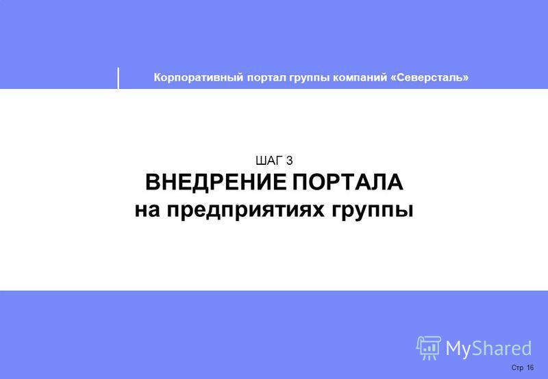 Корпоративный портал группы компаний «Северсталь» Стр 16 ШАГ 3 ВНЕДРЕНИЕ ПОРТАЛА на предприятиях группы