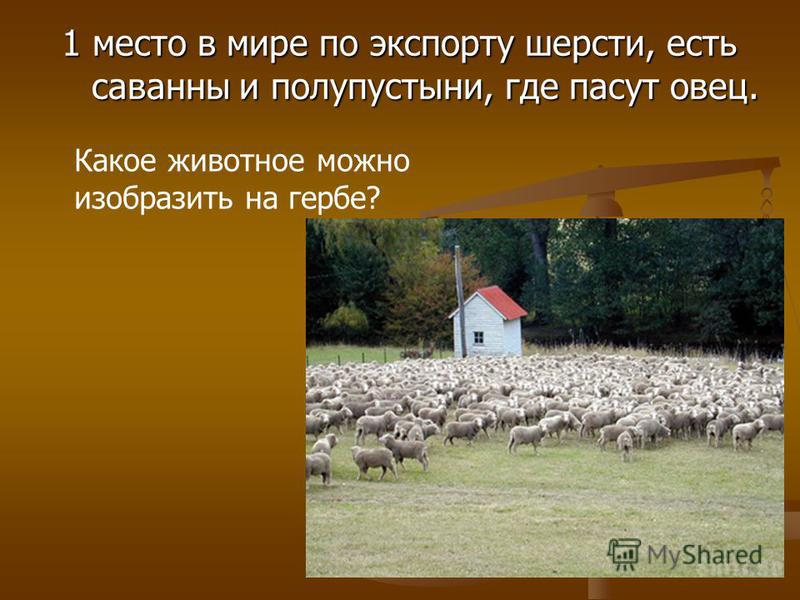1 место в мире по экспорту шерсти, есть саванны и полупустыни, где пасут овец. Какое животное можно изобразить на гербе?